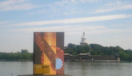 Paperblanks-Traveler---Beijing,-China---text